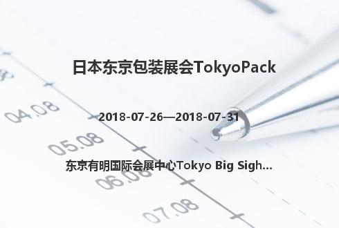 日本东京包装展会TokyoPack