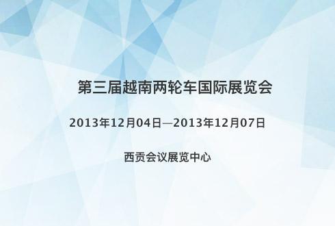 第三届越南两轮车国际展览会