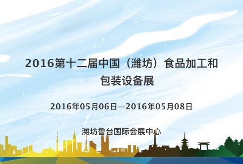 2016第十二届中国(潍坊)食品加工和包装设备展