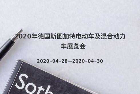 2020年德国斯图加特电动车及混合动力车展览会