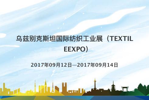 乌兹别克斯坦国际纺织工业展(TEXTILEEXPO)