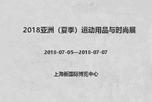 2018亚洲(夏季)运动用品与时尚展