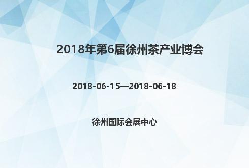 2018年第6届徐州茶产业博会