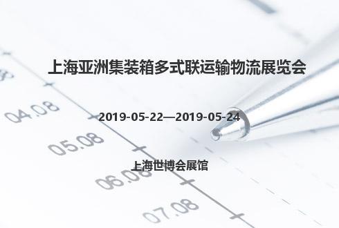 2019年上海亚洲集装箱多式联运输物流展览会