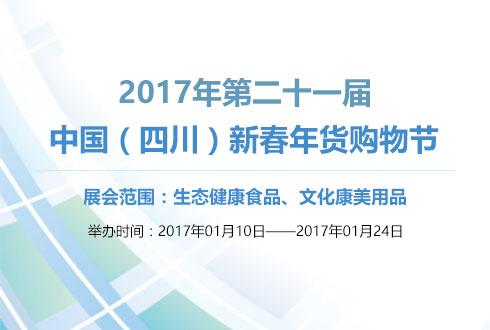 2017年第二十一届中国(四川)新春年货购物节