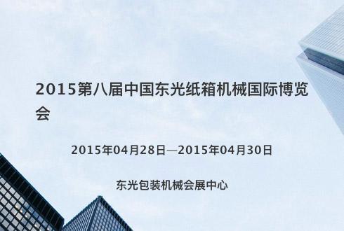 2015第八届中国东光纸箱机械国际博览会