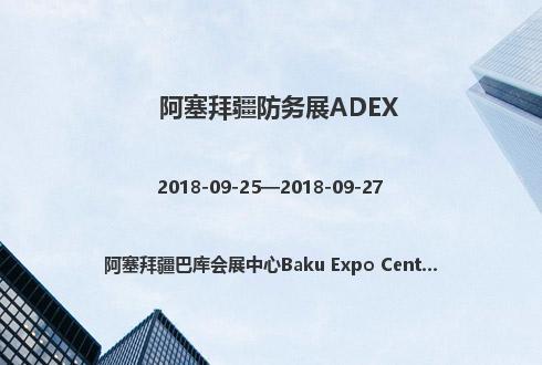 阿塞拜疆防务展ADEX