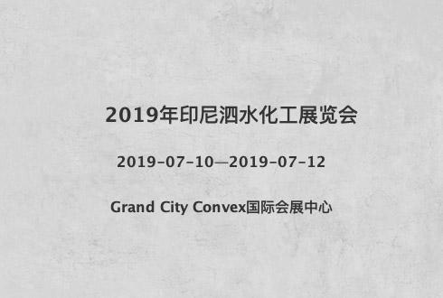 2019年印尼泗水化工展覽會