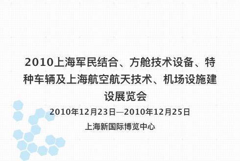 2010上海军民结合、方舱技术设备、特种车辆及上海航空航天技术、机场设施建设展览会