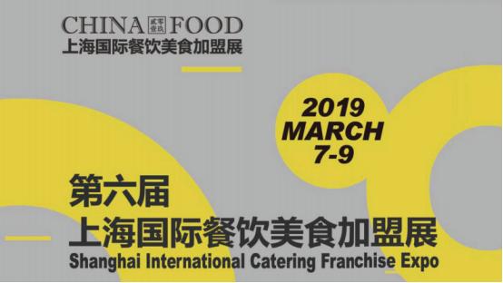上海餐饮加盟展