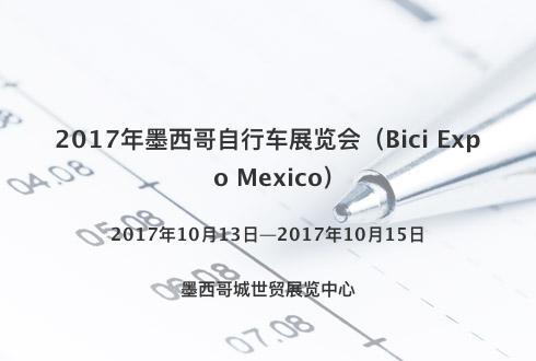 2017年墨西哥自行车展览会(Bici Expo Mexico)