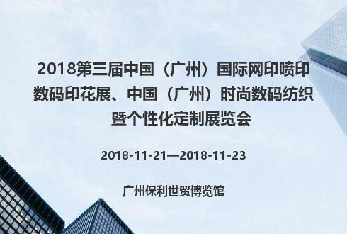 2018第三届中国(广州)国际网印喷印数码印花展、中国(广州)时尚数码纺织暨个性化定制展览会