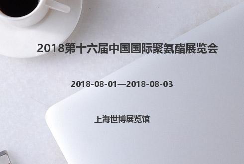 2018第十六屆中國國際聚氨酯展覽會