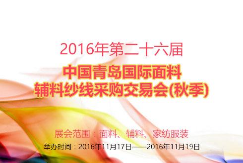 2016年山东第二十六届中国青岛国际面料辅料纱线采购交易会(秋季)