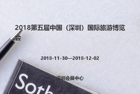 2018第五届中国(深圳)国际旅游博览会