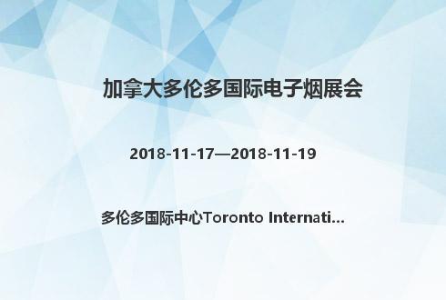 加拿大多伦多国际电子烟展会