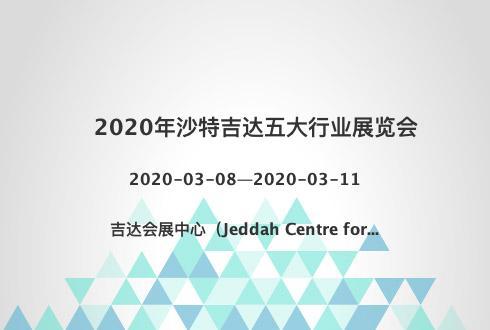 2020年沙特吉达五大行业展览会
