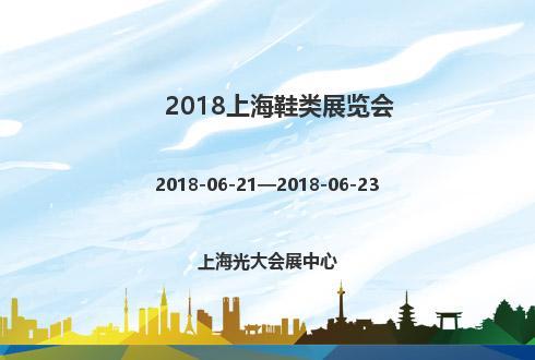 2018上海鞋类展览会