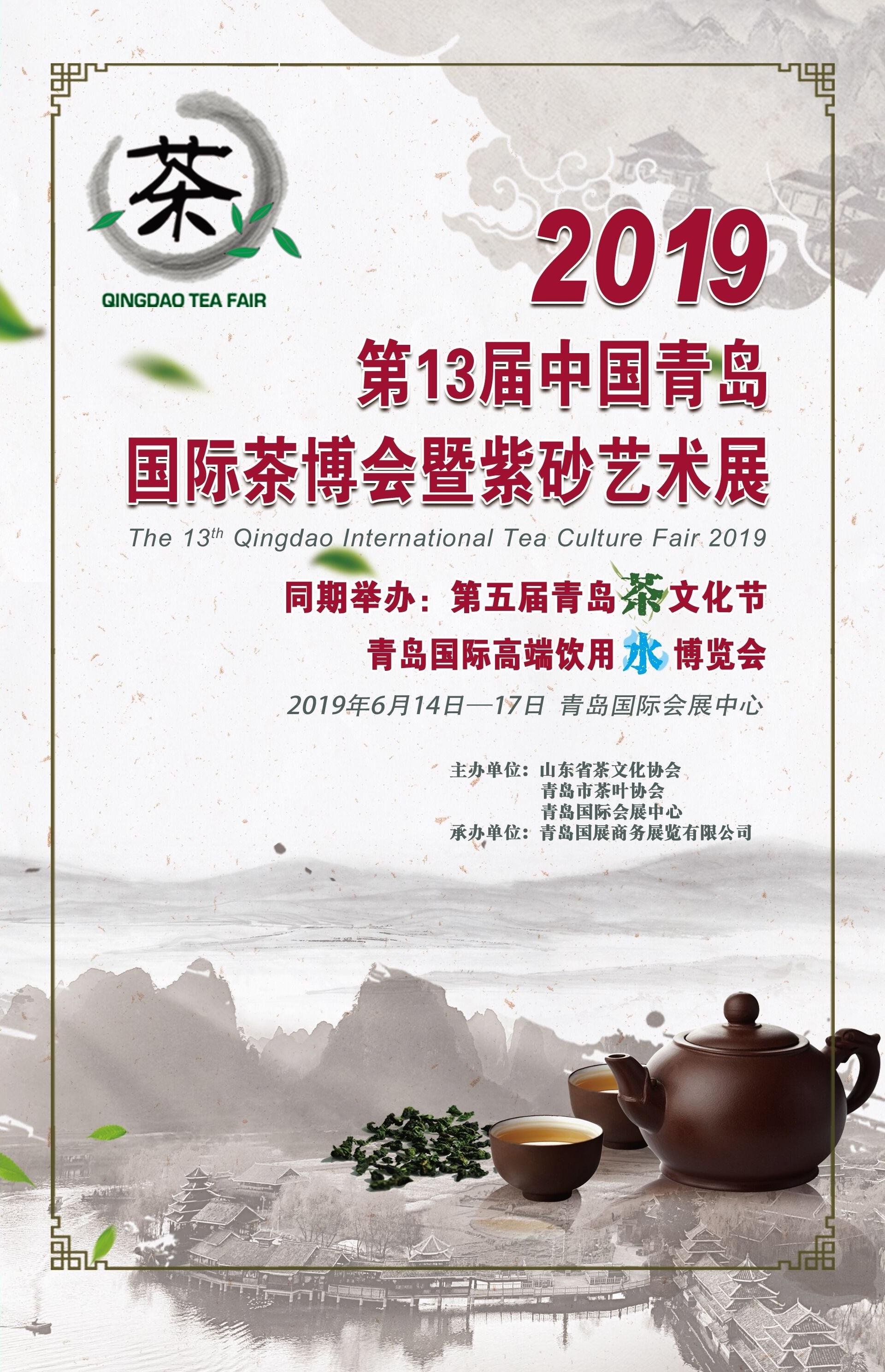 2019青島茶博會