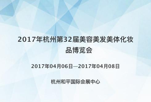 2017年杭州第32届美容美发美体化妆品博览会