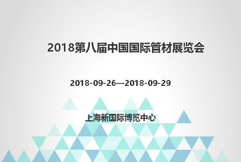 2018第八届中国国际管材展览会