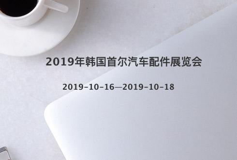 2019年韩国首尔汽车配件展览会