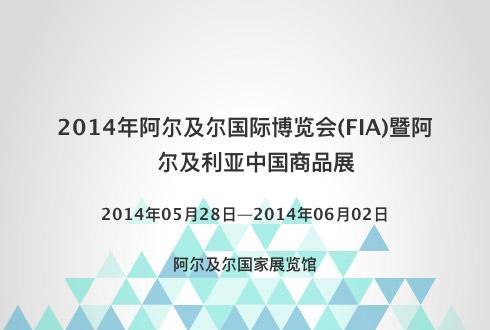 2014年阿尔及尔国际博览会(FIA)暨阿尔及利亚中国商品展
