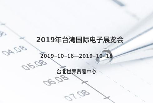 2019年台湾国际电子展览会
