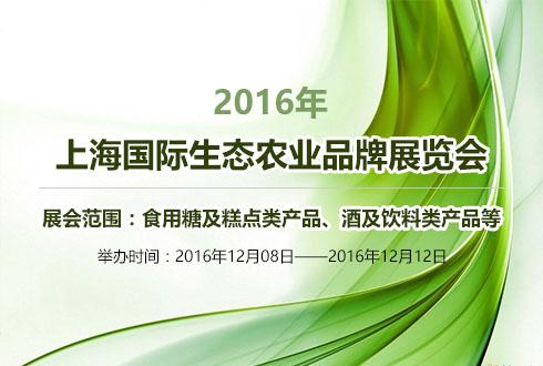2016年上海国际生态农业品牌展览会