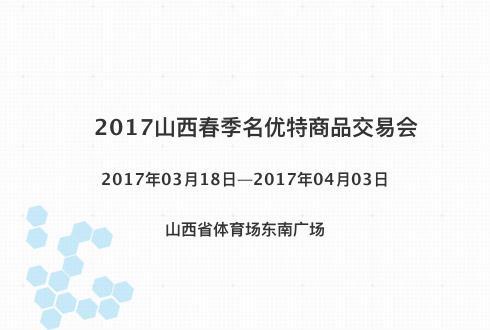 2017山西春季名优特商品交易会