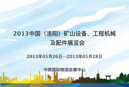 2013中国(洛阳)矿山设备、工程机械及配件展览会
