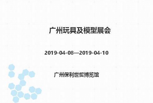 2019年广州玩具及模型展会