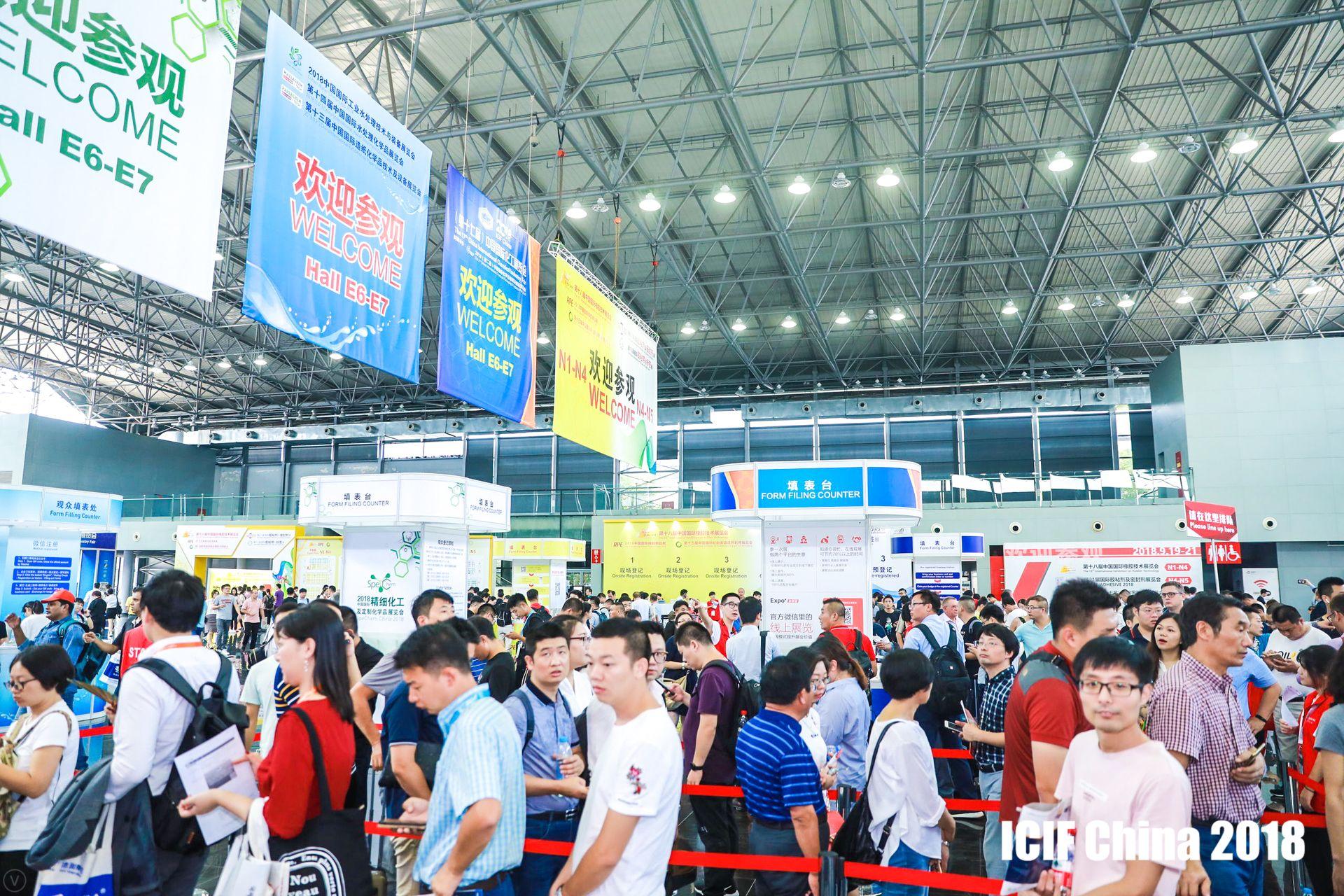 2019(第十八届)中国国际化工展览会(ICIFChina)