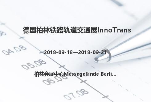 德国柏林铁路轨道交通展InnoTrans