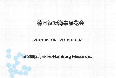 德国汉堡海事展览会