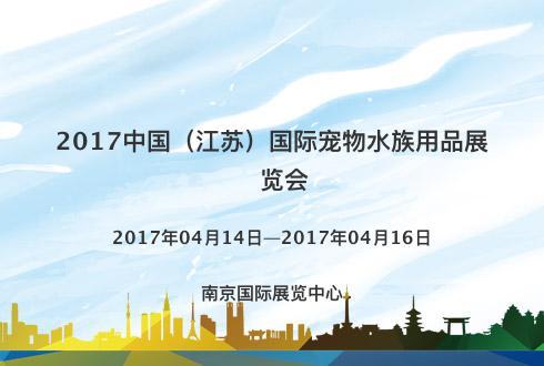 2017中国(江苏)国际宠物水族用品展览会
