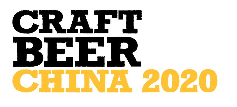 中国国际精酿啤酒会议暨展览会(CBCE2020)
