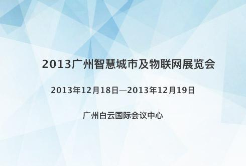 2013广州智慧城市及物联网展览会