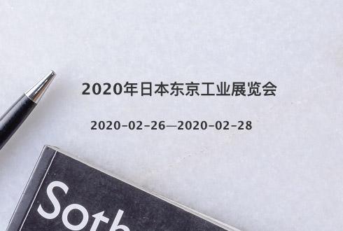 2020年日本东京工业展览会