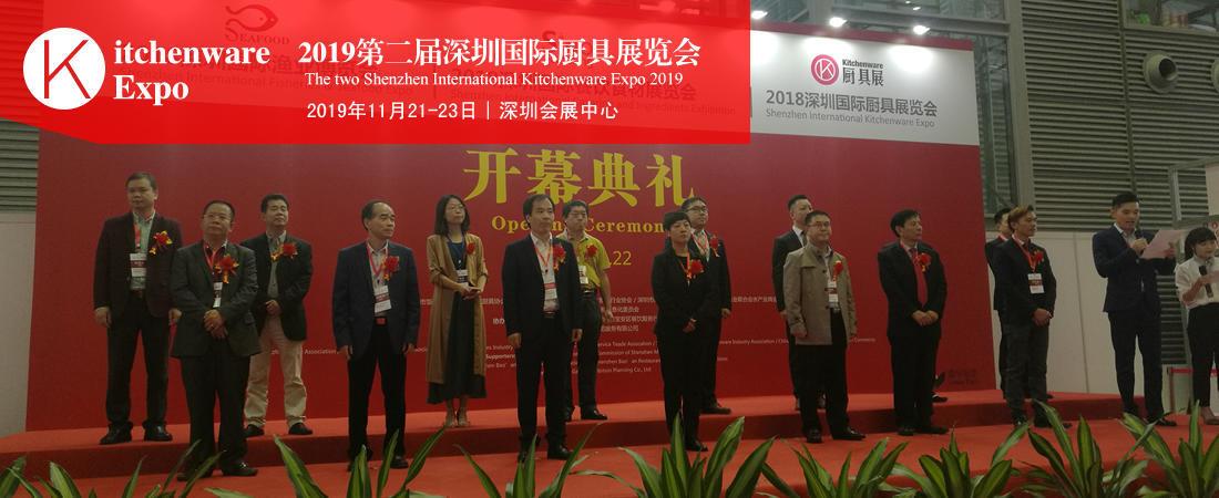2019第二屆深圳國際廚具展覽會