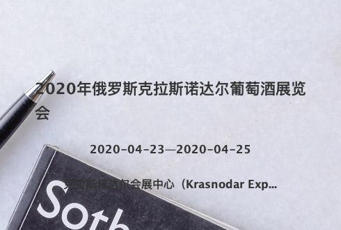 2020年俄羅斯克拉斯諾達爾葡萄酒展覽會