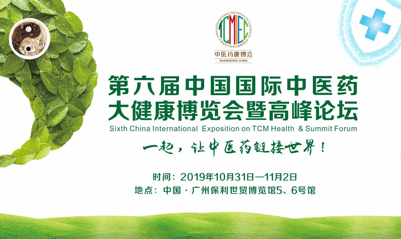 2019广州中国国际中医药大健康博览会暨高峰论坛