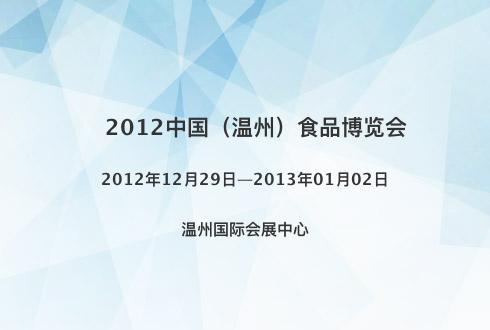 2012中国(温州)食品博览会