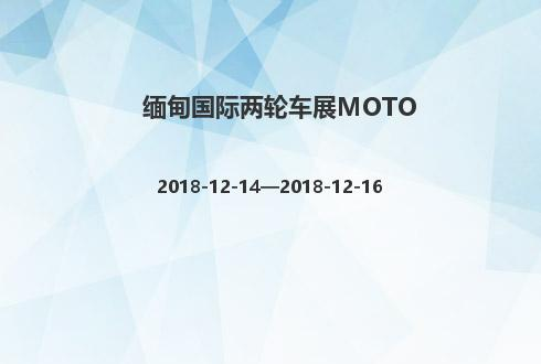 缅甸国际两轮车展MOTO