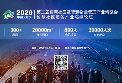第二届武汉智慧社区暨智慧物业管理产业博览会