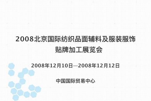 2008北京国际纺织品面辅料及服装服饰贴牌加工展览会