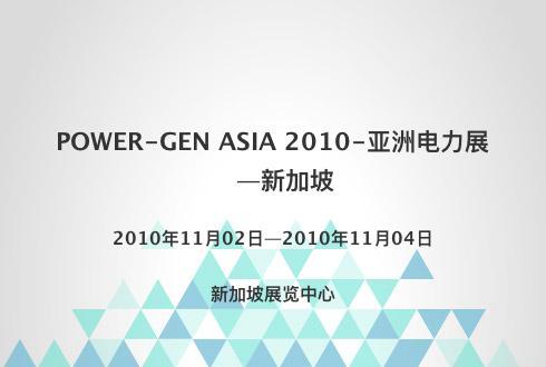 POWER-GEN ASIA 2010-亚洲电力展—新加坡