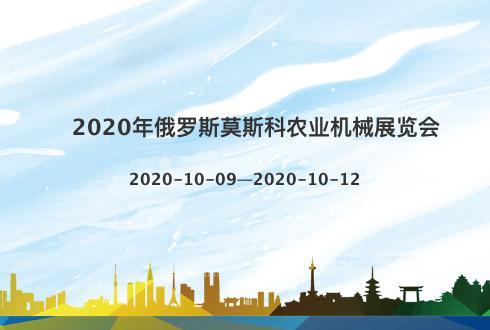 2020年俄罗斯莫斯科农业机械展览会