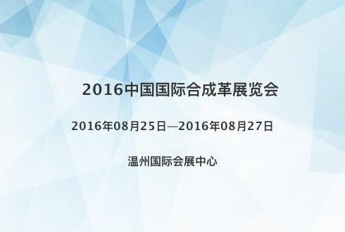 2016中国国际合成革展览会