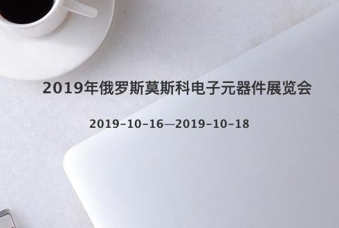 2019年俄罗斯莫斯科电子元器件展览会